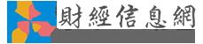 中国财经信息网logo